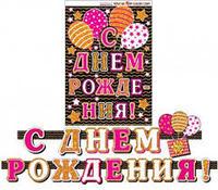 """Гирлянда """"С Днем рождения!"""" 240 см(+плакат), для девушки"""