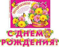 """Гирлянда """"С Днем рождения!"""" корзина цветов, 220 см"""
