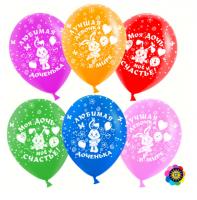 """Воздушный шар """"Любимая доченька!"""",Ассорти (12''/30 см)"""
