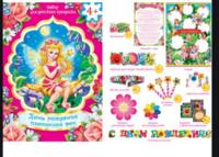 День рождения цветочной феи