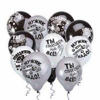"""Воздушный шар """"Хвалебные"""", бело-черные, 12"""""""