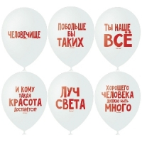 """Воздушный шар Хвалебные шарики 12"""""""