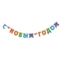 Гирлянда буквы С новым годом Елочные игрушки
