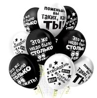 """Воздушный шар """"Оскорбительный"""", в2, бело-черные шары"""