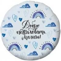"""Фольгированный шар на выписку из роддома """"Добро пожаловать, Малыш!"""" (сердечки), Голубой, 1"""