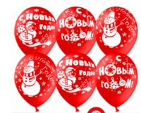 """Воздушный шар  """"С Новым годом"""", красные (12''/30 см)"""