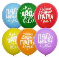 """Воздушный шар """"Лучшему папе"""", 1 шт"""