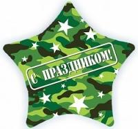 """Фольгированный шар """"С праздником (камуфляж)"""", на русском языке, Военный (22""""/56 см)"""