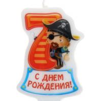 """Свеча в торт """"С Днём Рождения! Цифра 7"""" пират"""