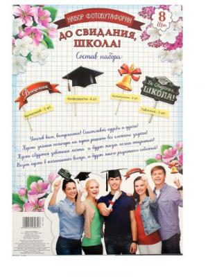 """Набор фотобутафории """"До Свидания, школа!"""" (выпускной)"""