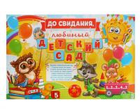 """Плакат """"До свидания, любимый детский сад"""", 60х40 см"""