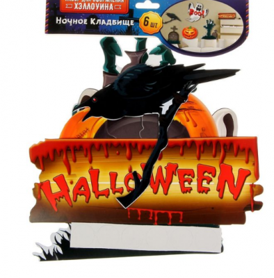 Набор для оформления Хэллоуин
