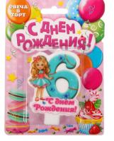 """Свеча в торт цифра 6 для девочек """"С Днем Рождения"""""""