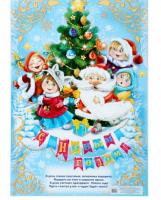 """Плакат """"С Новым годом!"""""""
