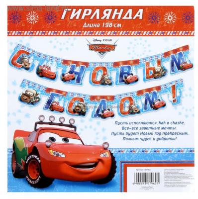 """Гирлянда """"С Новым Годом!"""", Тачки"""