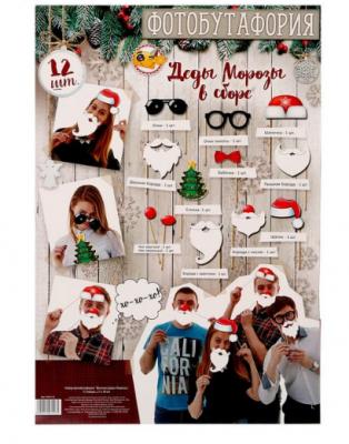 """Набор фотобутафории """"Веселые Деды Морозы"""", 12 предметов"""