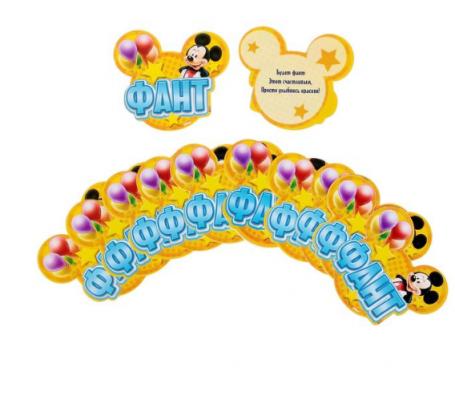 """Набор для проведения дня рождения """"Веселое приключение"""" Микки Маус и друзья, 20 х 29 см"""