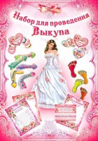 Набор на свадебный выкуп невесты ,принцесса (большой)